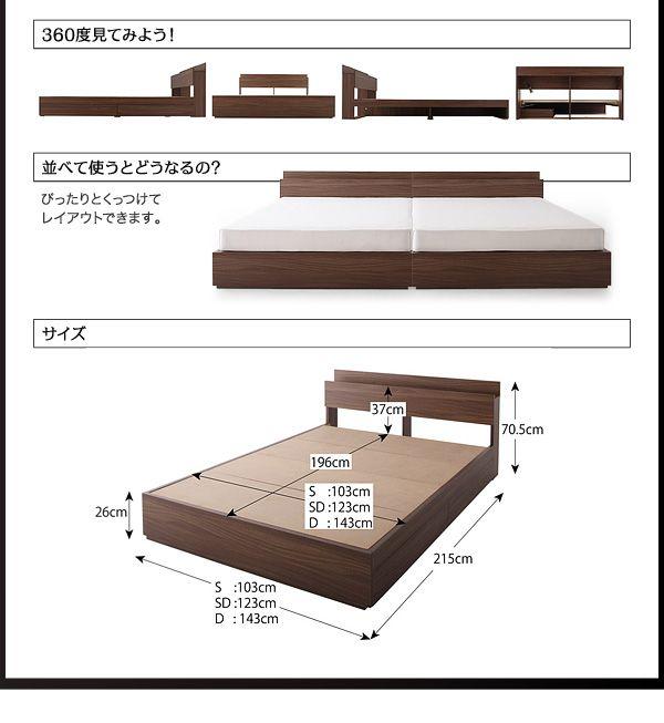 収納ベッドのサイズ