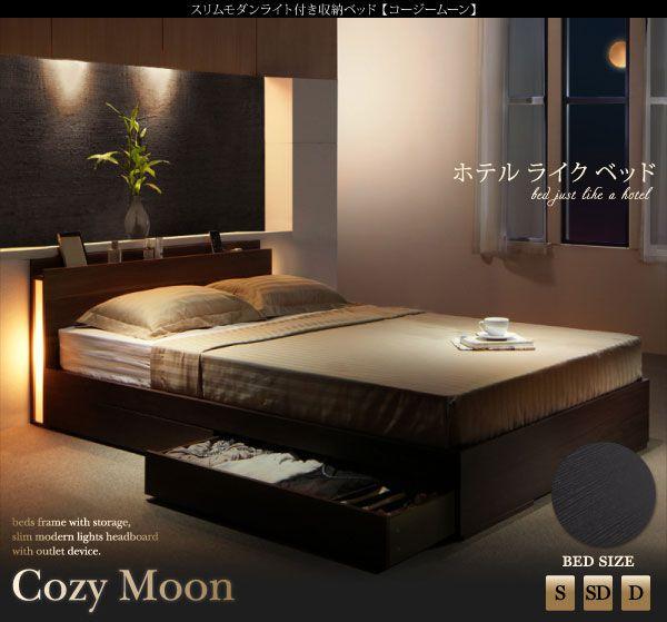 モダンライトが両サイドについた、ホテルライクなコンセント付き収納ベッド、コージームーン