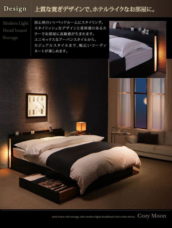 スタイリッシュなデザインベッド
