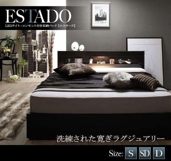 LEDライトの灯りが優しく溢れるラグジュアリーな空間、LEDライト付き収納ベッド、エスタード