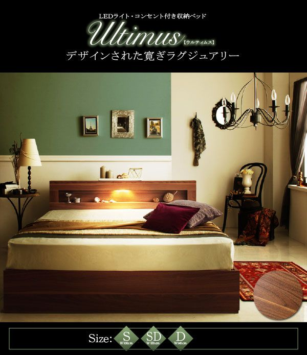 LEDライトの灯りが優しく溢れるラグジュアリーな空間、LEDライト付き収納ベッド、ウルティムス