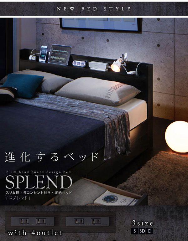 コンセントが4つ付いた、進化形モダンデザイン収納ベッド
