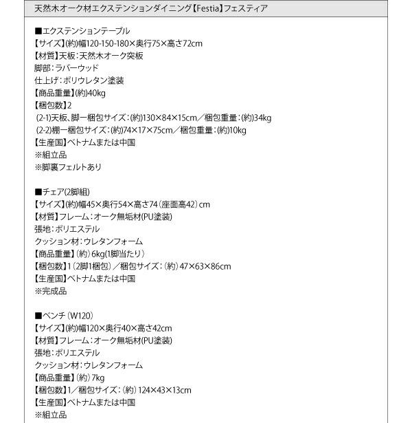 エクステンションダイニング フェスティア 商品詳細1