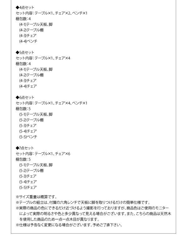 エクステンションダイニング フェスティア 商品詳細2