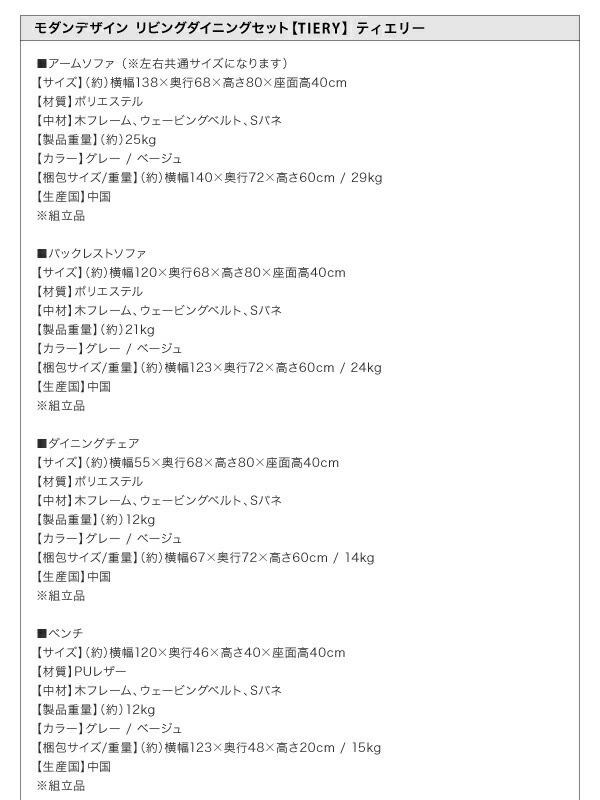 モダンデザインリビングダイニング ティエリー 商品詳細1
