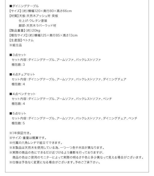 モダンデザインリビングダイニング ティエリー 商品詳細2