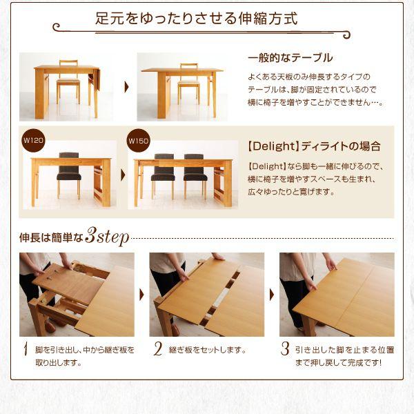 3段階伸縮ダイニング ディライト 3段階伸縮