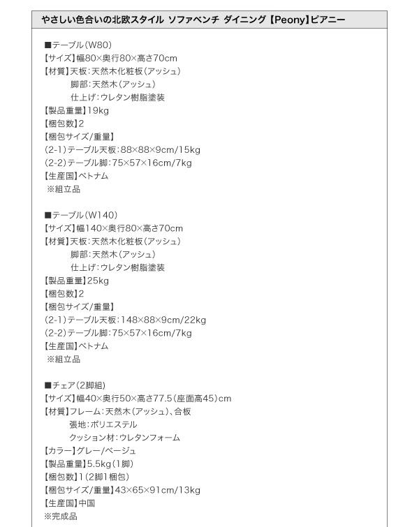 北欧スタイルソファベンチダイニング ピアニー 商品詳細1
