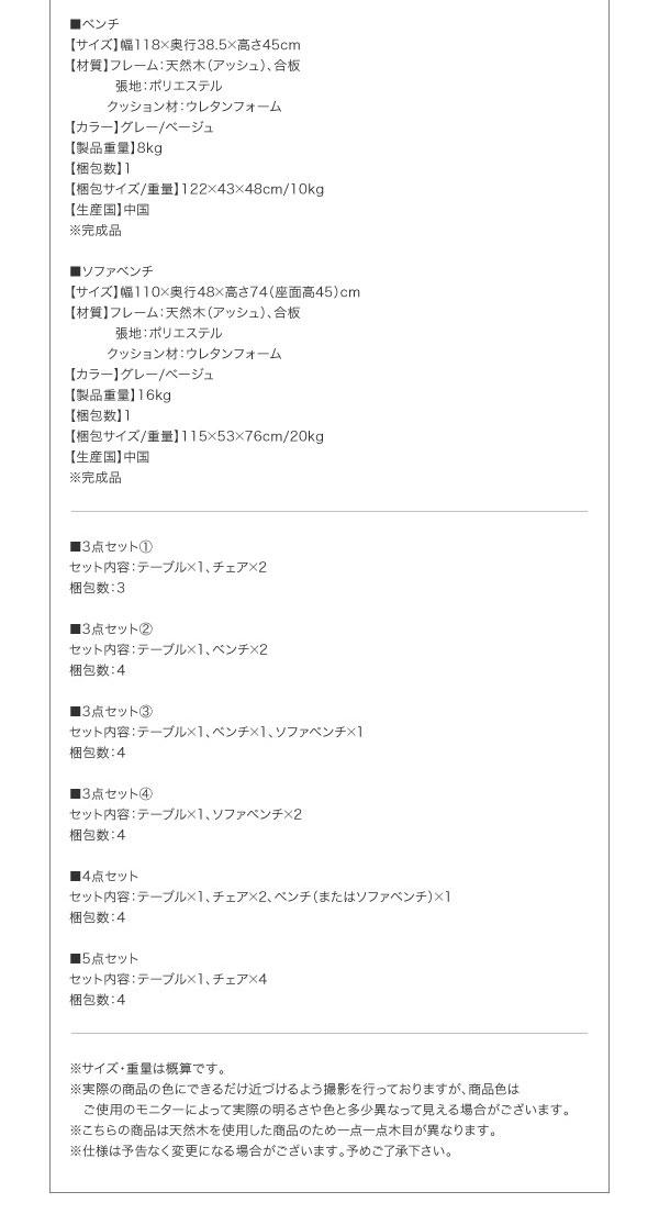 北欧スタイルソファベンチダイニング ピアニー 商品詳細2