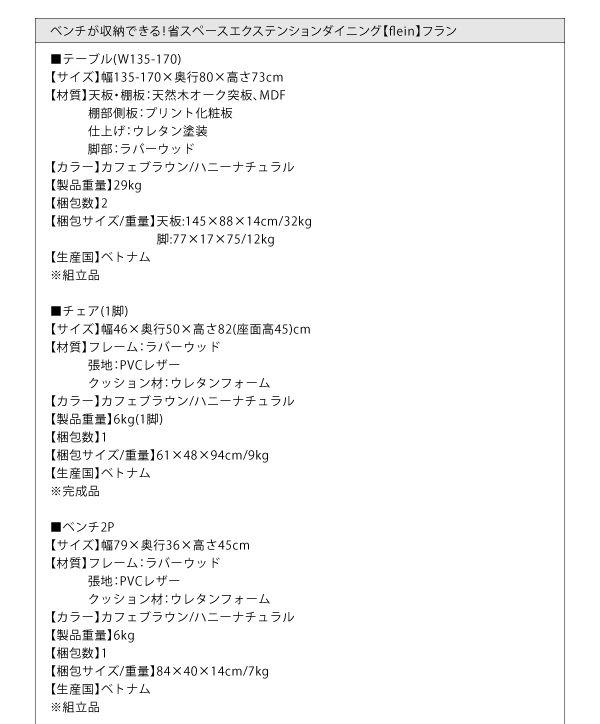 省スペース伸縮ダイニング フラン 商品詳細1