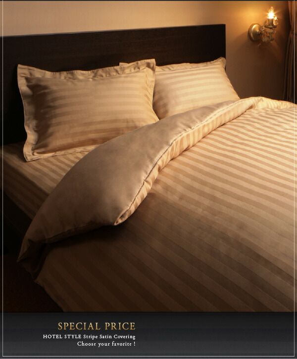 Net C5 Hotel Stylestripesatencover Series 9 Color Choices