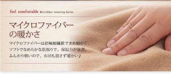 心地よい肌触りと暖かさのマイクロファイバー