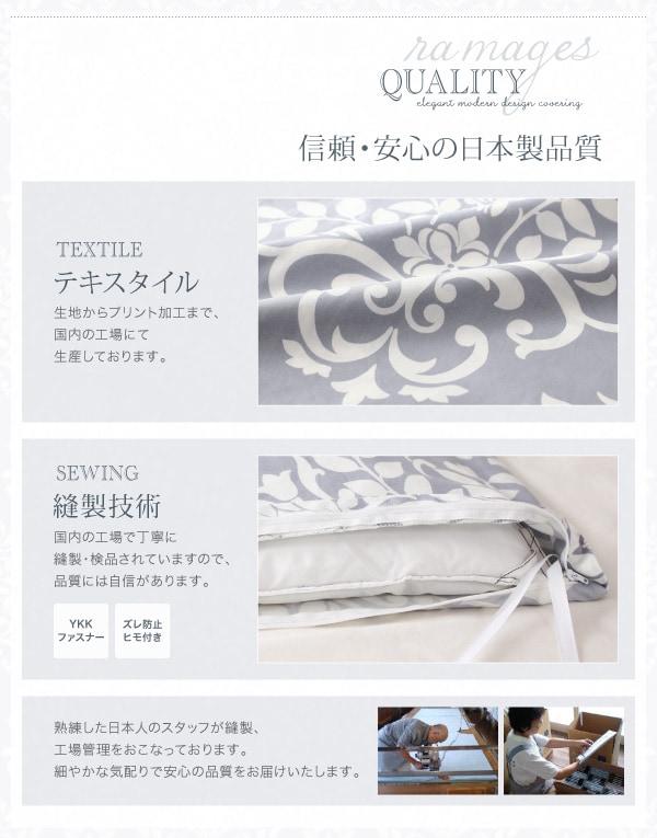 信頼・安心品質の日本製