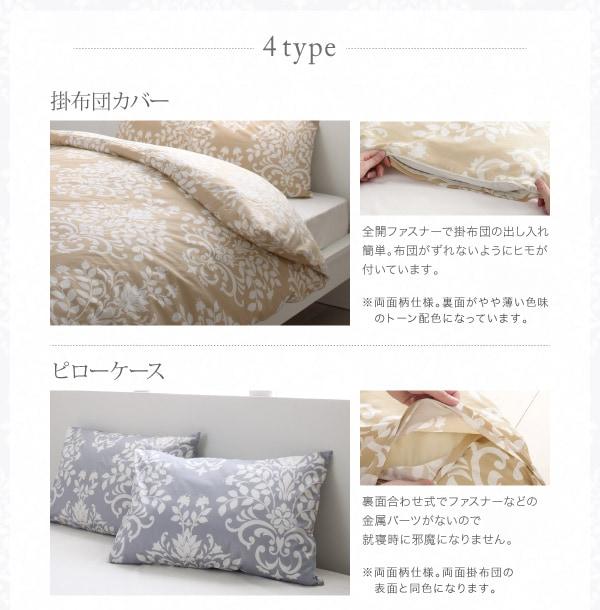 4タイプの寝具をご用意