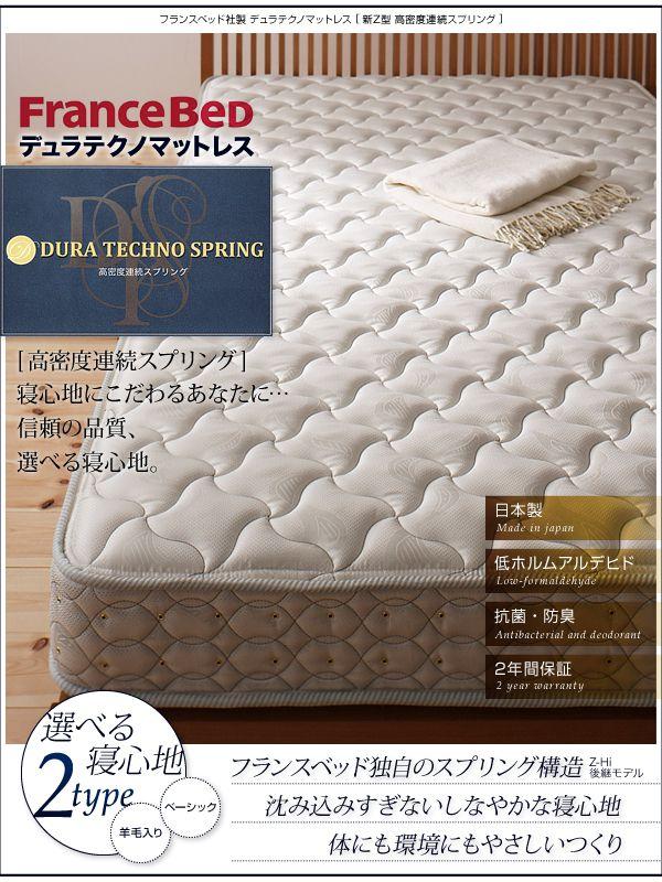 寝心地にこだわるあなたに…信頼の品質、選べる寝心地の高密度連続スプリング使用日本製マットレス