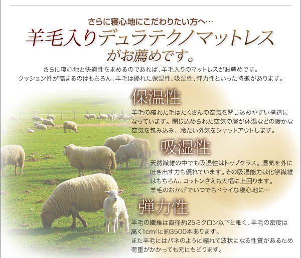さらに寝心地にこだわりたい方へ、羊毛入りデュラテクノマットレスがお薦めです
