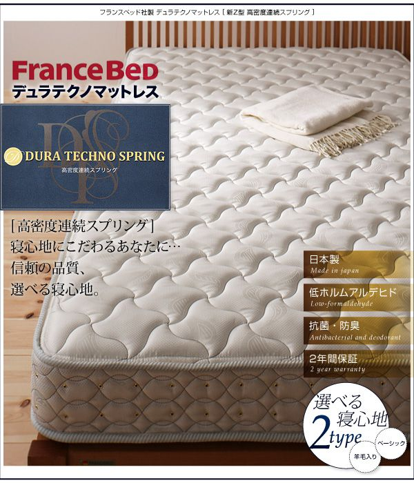 寝心地にこだわるあなたに…フランスベッド社製デュラテクノマットレス
