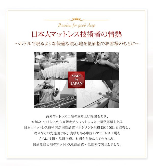日本人マットレス技術者の情熱