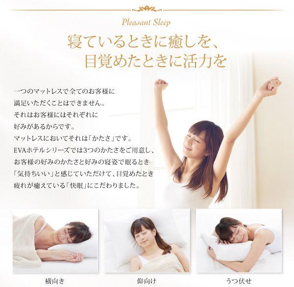 寝ている時に癒しを、目覚めた時に活力を