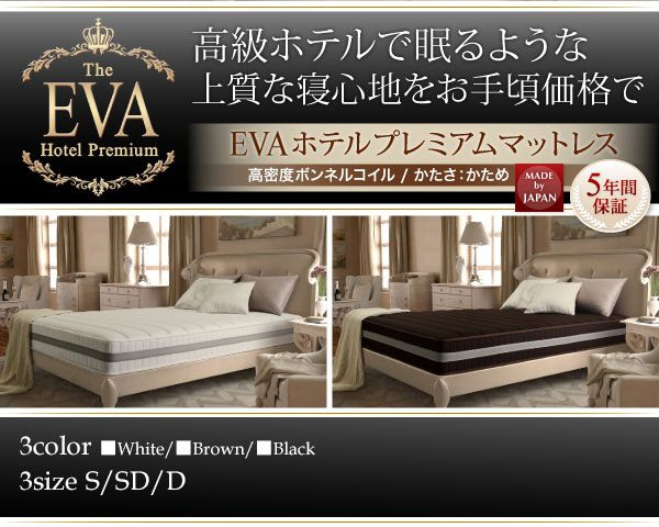 ホテルで眠るような快適な寝心地を低価格でお届けします