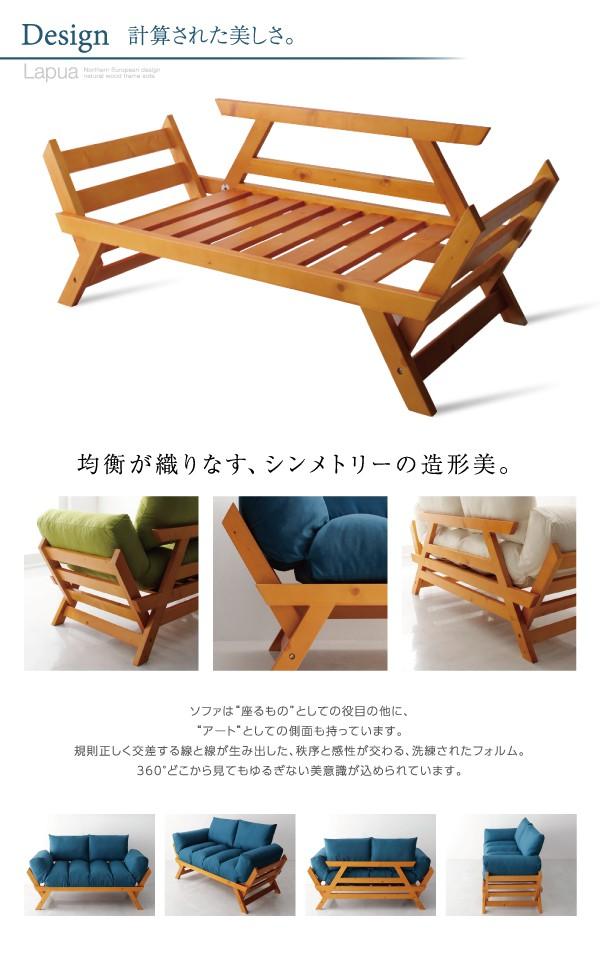 2.5人掛けソファ 北欧デザイン天然木フレームソファ デザイン