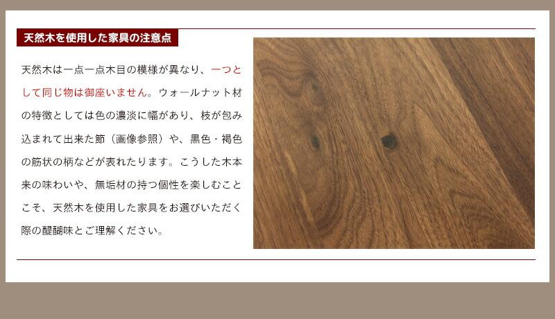 天然木を使用した家具の注意点