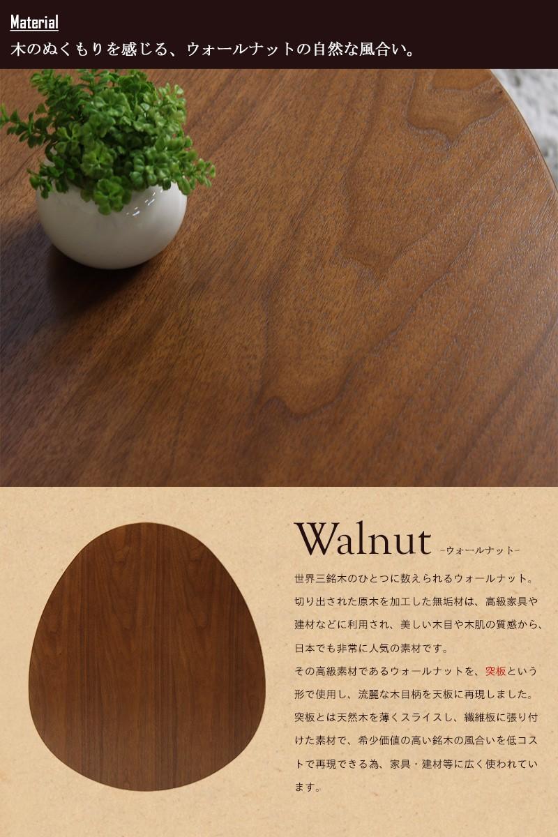天板には木目の美しいウォールナット突板を使用