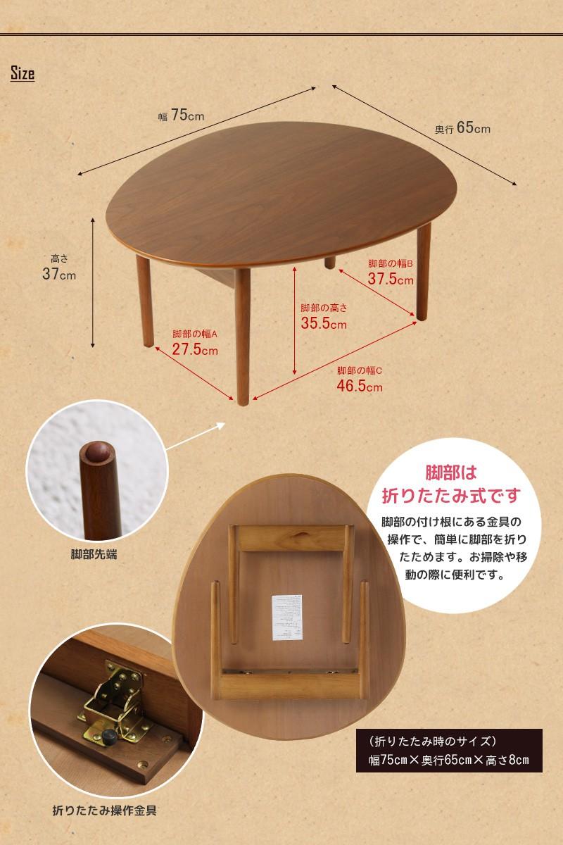 オーバル形リビングテーブルサイズ詳細