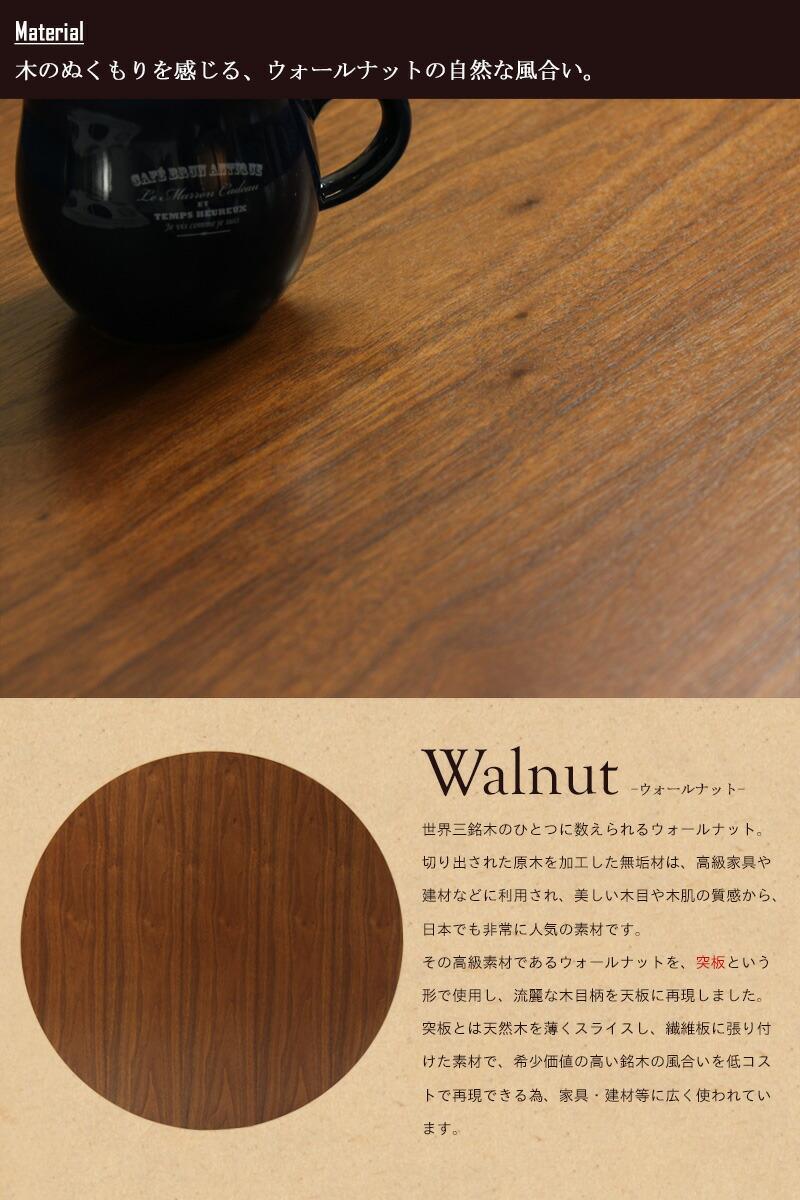 木目の美しいウォールナット突板を使用
