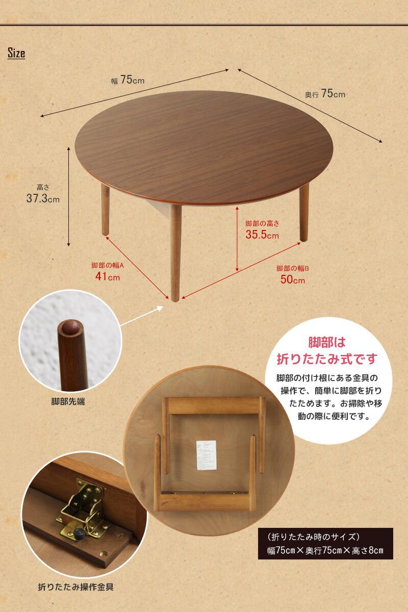リビングテーブルサイズ詳細