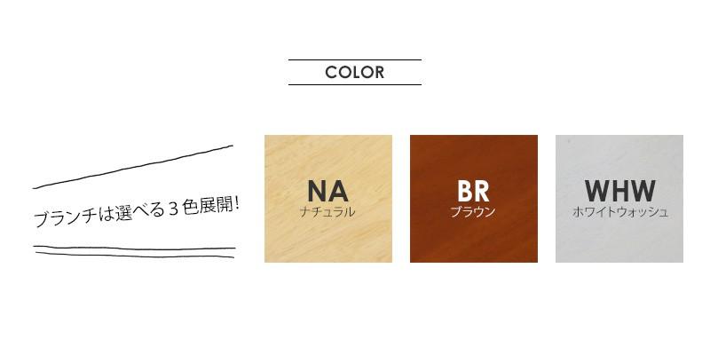 選べる3色展開
