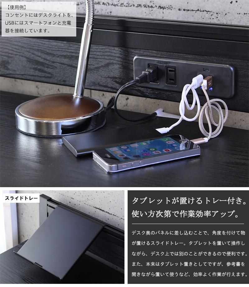 コンセント口&USBポート付き