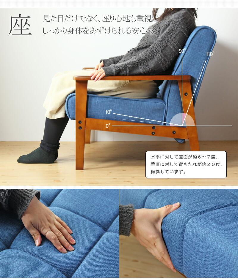 しっかり身体を預けられる座り心地