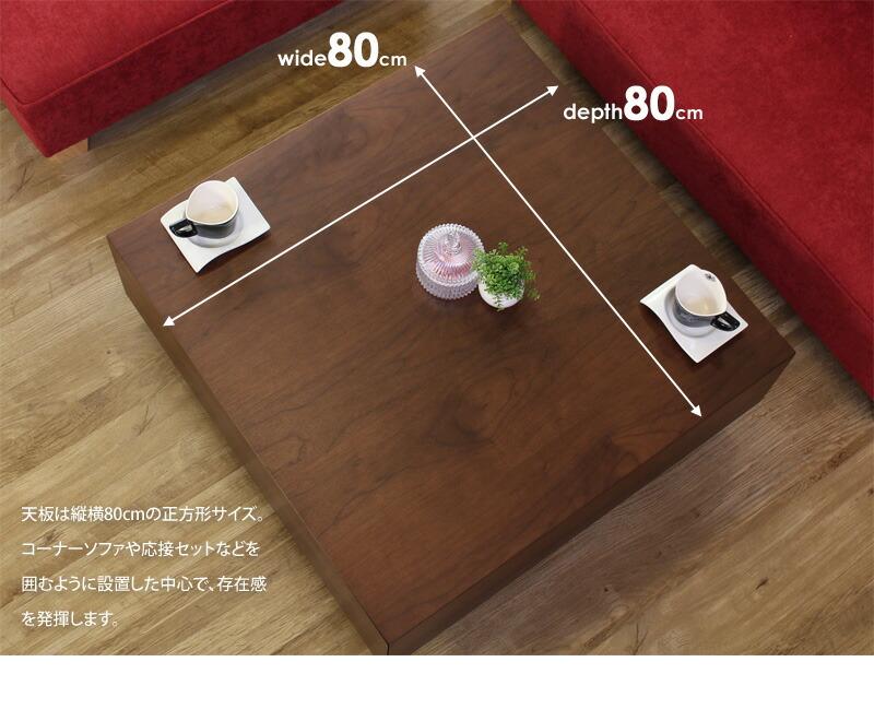 縦横80cm角の正方形