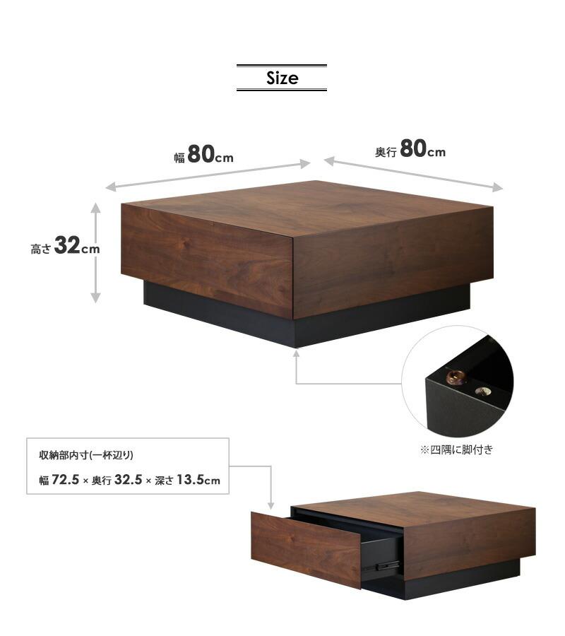 正方形センターテーブルサイズ詳細