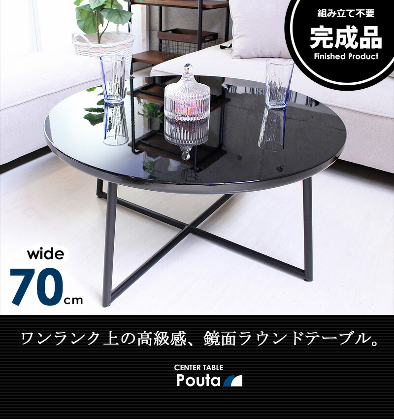 リビングテーブル丸型・ブラック