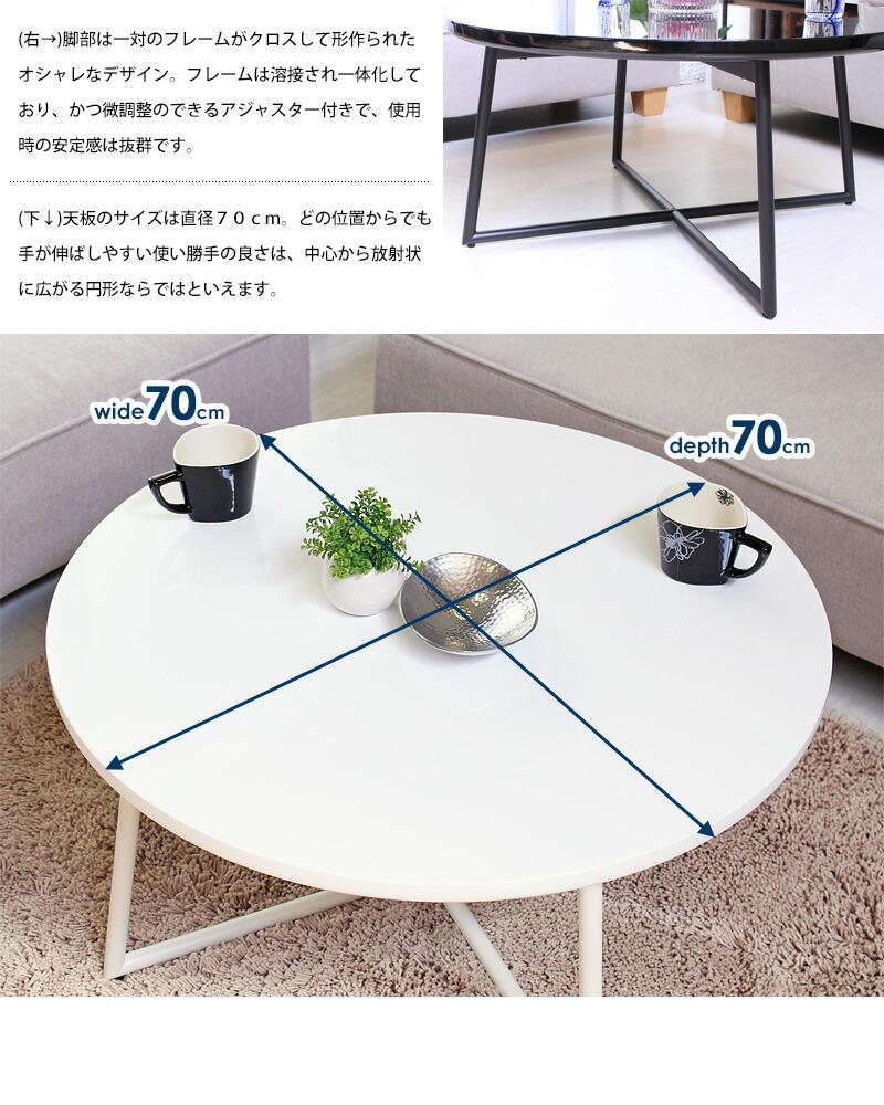 天板は直径70cmの円形