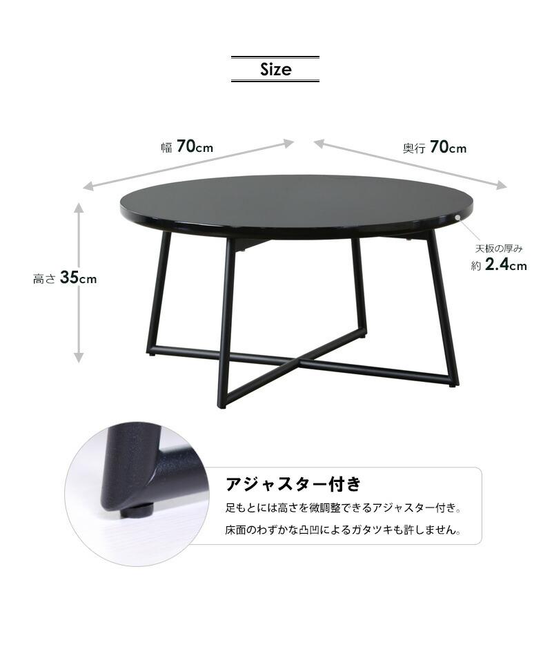 丸テーブルサイズ詳細