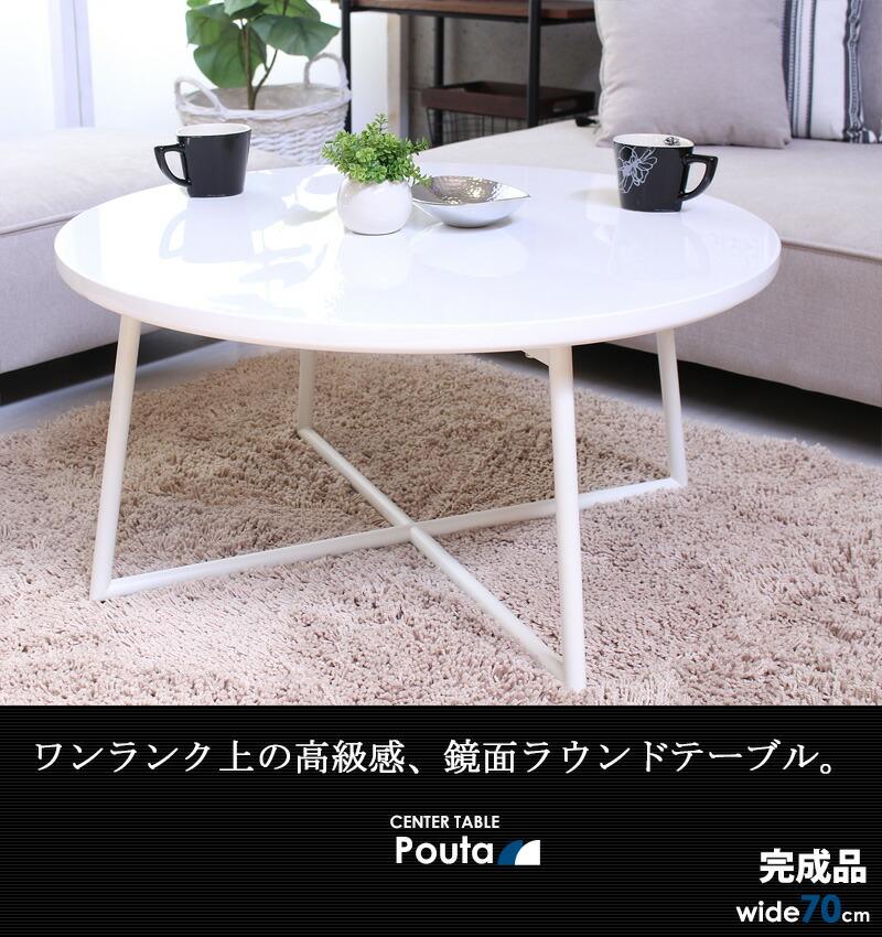 リビングテーブル丸型・ホワイト