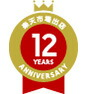 楽天市場出店12周年記念エンブレム