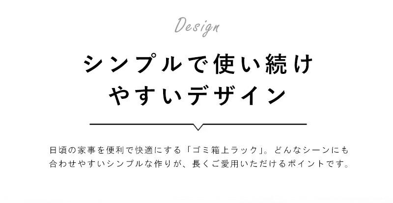 シンプルで使い続けやすいデザイン