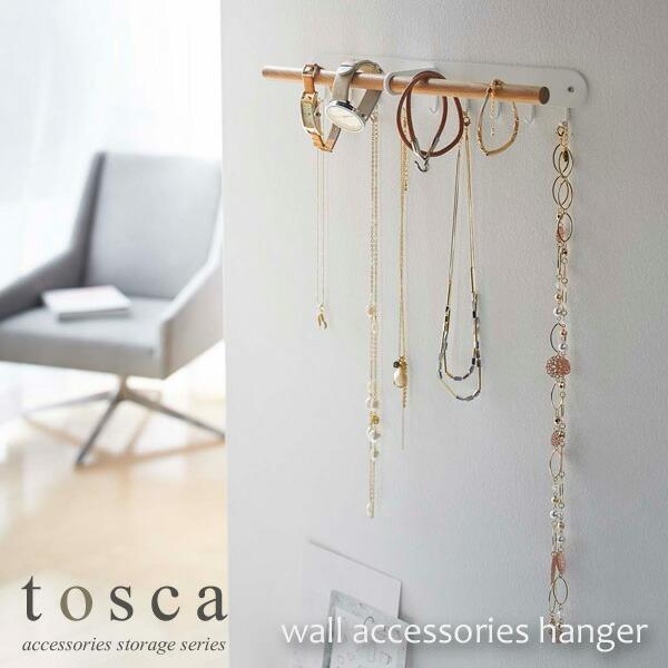 ウォールアクセサリーハンガー《tosca》☆Lトスカtoscaアクセサリー収納収納北欧白スタンド
