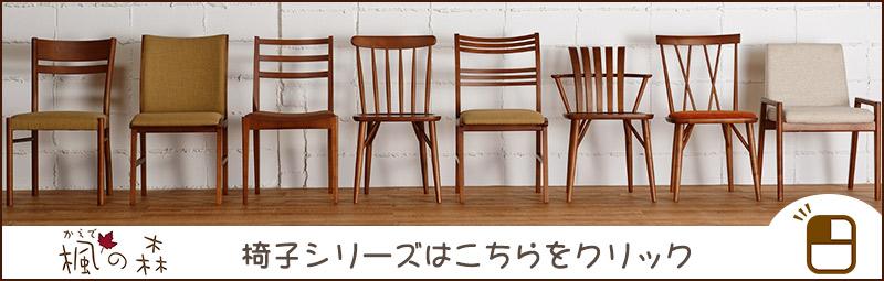 楓の森椅子シリーズ