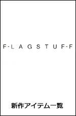 F-LAGSTUF-F(フラグスタフ) 新作アイテム一覧