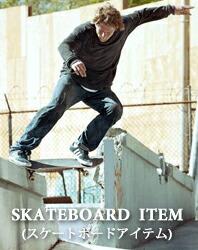 SKATEBOARD ITEM(スケートボードアイテム)