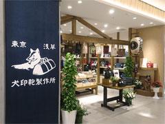 犬印鞄製作所 上野店