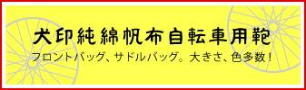 犬印純綿帆布自転車用鞄(フロントバッグ/サドルバッグ)