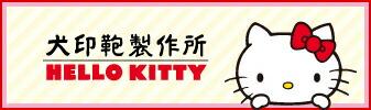 犬印鞄製作所×HELLO KITTY