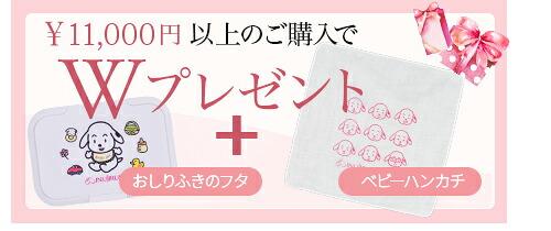10000円以上で送料無料・ベビーソックス プレゼント