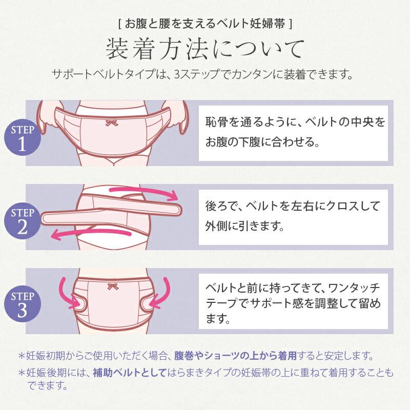 犬印 本舗 妊婦帯 サポートベルトタイプ お腹と腰をしっかり支える腹帯